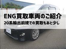 【買取事例】ヴェルファイア・レクサスRX・ランクル・ウィッシュ