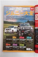 09/16 ジムニー大全━━━━━━(゚∀゚)━━━━━━!!!!!!!