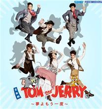 """観て""""聴いて""""楽しめる「音楽劇:トムとジェリー夢よもう一度」"""