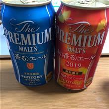 """またまた秋ビール🍺 〜 The premium malt's """"秋""""香るエール"""