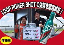 プロドライバー菊池靖選手がガソリン添加剤「LOOPパワーショット」を使ってタイムアタック!