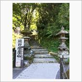 熊野磨崖仏と昭和の町
