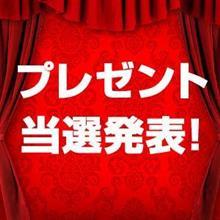 【当選発表】愛車の本来の性能を発揮!?人気のあのパーツが当たる!