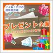 【シェアスタイル】🎁プレゼント企画🎁イイね!だけの簡単応募!ステッカー4種プレゼント!!