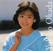 『岡田有希子 Mariya's Songbook』 10月16日リリース