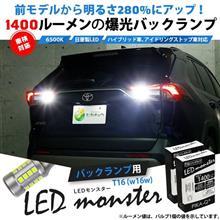 【新商品】T16 LED monster 1400lm【10年目】