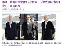 東電旧経営陣が無罪⁉