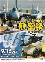 航空祭 in KOMATSUに行ってきました(後編 ブルーインパルス編)