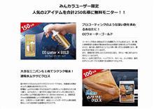 みんカラ:週末モニターキャンペーン【秋の洗車モニター企画】