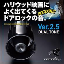 LOCK音(ロックオン)は、きめ細かく設定できる唯一のサウンドアンサーバックシステム