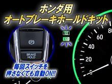 ホンダ用 オートブレーキホールドキット 発売!!