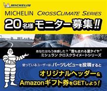 モニターキャンペーン【ミシュラン クロスクライメートシリーズ当選のお礼