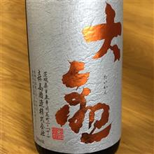 今週の晩酌〜大観(森島酒造・茨城県) 大観 雄町 純米吟醸