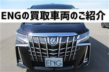 【買取事例】アルファード・ヴェルファイア・レクサスNX