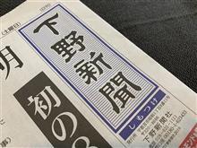 今度は新聞に掲載された某食堂