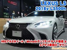 LEXUS LSハイブリッド HRE21インチアルミホイール/Michelinランフラットタイヤ装着&エアサス車高ローダウン