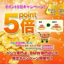 ポイント5倍キャンペーン実施中ですo(*^▽^*)o