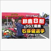 K'sの【鈴鹿8耐SST優勝 ...