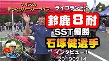 K'sの【鈴鹿8耐SST優勝ライダー石塚健インタビュー!】
