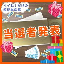 【シェアスタイル】🎁当選者発表🎁みんな大好き!ステッカー4種プレゼント!!
