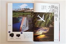 09/26 飛行機と鉄道とカメラと。━━━━━━(゚∀゚)━━━━━━!!!!!!!