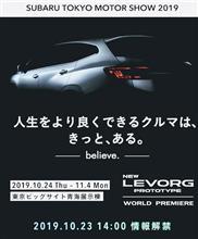 2代目 レヴォーグ ワールドプレミア! 東京モーターショー2019