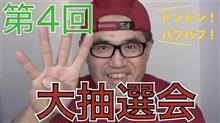 ▼【動画】第4回ドンドン!パフパフ!大抽選会開催告知