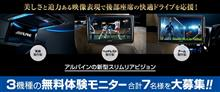 みんカラ:週末モニターキャンペーン【アルパイン新型スリムリアビジョン】