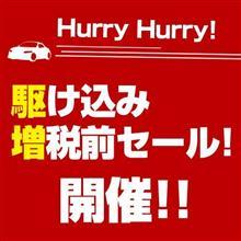 【滑り込め~!】駆け込み増税前セール★
