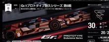 GTsport攻略 9月のアプデ、耐久とフェラーリのと。