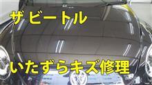 ★★動画★★ 【フォルクスワーゲン ザ ビートル いたずらキズ修理・塗装】 東京都小平市よりご来店のお客様です