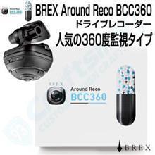 人気の360度 監視録画ドライブレコーダー!BREX BCC360