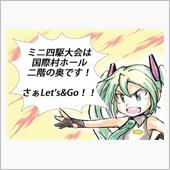第11回痛セブン ミニ四駆大 ...