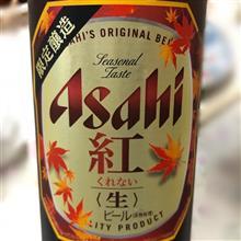 秋のビールはまだありました💪〜アサヒ 紅🍺