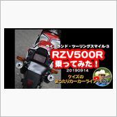 K'sの【RZV500Rに乗 ...