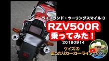 K'sの【RZV500Rに乗ってみた!】