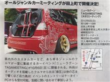 地元 新潟ネタ😳来週10月6日(日)新潟県下越?田上町役場で車のイベントあるみたい👀