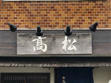 中華そば高松を 訪問しました。
