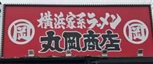 横浜家系ラーメン 丸岡商店を 訪問しました②