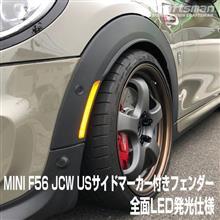 MINI F56 JCW USフェンダーセット 全面LED発光!について