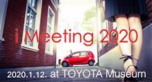 i Meeting 2020やります。