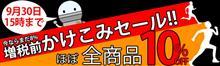 【増税直前】実質最終夜です!【駆け込みセール!】