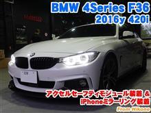 BMW 4シリーズグランクーペ(F36) アクセルセーフティモジュール装着&iPhoneミラーリング装着