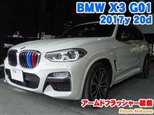 BMW X3(G01) アームドフラッシャー装着