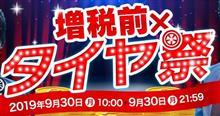 【増税前ラスト!タイヤ祭】AUTOWAY 楽天市場店!店内全品ポイント10倍!最大2,500円OFFクーポン配布中!