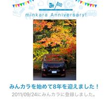 祝・みんカラ歴8年!(●^o^●)  …