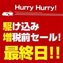 駆け込み増税前セール★今夜が最終日!