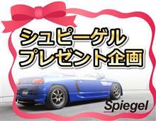 【プレゼント企画】おしゃれ!便利!使いやすい!あの人気アイテムをプレゼント!
