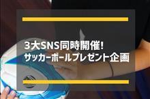 【3大SNS同時開催】サッカーボールプレゼント企画