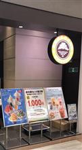 サンマルクカフェ ゆめタウン徳島店